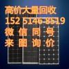 多晶硅光伏发电板回收  多晶硅组件回收
