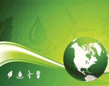 CleanChoice Energy支持美国马里兰州Takoma Park市向<em>清洁能源转型</em>