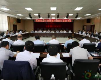 咸阳市文家坡矿井及选煤厂建设项目进入竣工验收阶段