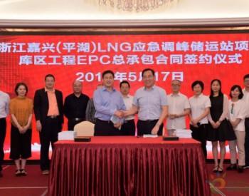 浙江嘉兴(平湖)LNG应急调峰储运站项目 库区工程EPC总承包合同签约仪式