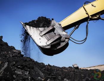 2018年一季度<em>哥伦比亚煤炭</em>产量同比下降11.7%