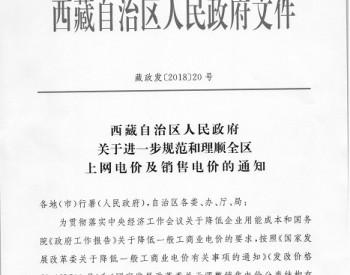 西藏调整上网电价 集中式与分布式光伏<em>全额上网</em>模式由0.25元降至0.1元