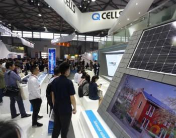 新星闪耀—韩华新能源<em>高效太阳能组件</em>Q.PEAK-G5震撼SNEC2018太阳能光伏展