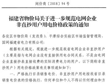 福州市物价局贯彻落实电网企业非直抄用户用电价格政策的通知