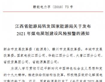 江西省<em>煤电</em>规划建设风险预警由橙色转为绿色