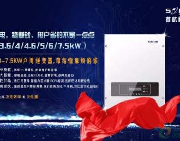 【上海SNEC展会邀请函】<em>首航新能源</em>在E6-350期待您的光临