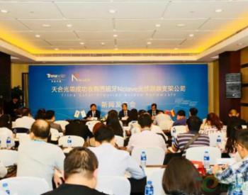 天合光能收购Nclave新闻发布会于SNEC 2018首日召开