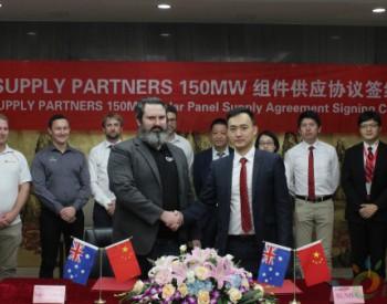 优势互补合作共赢  <em>苏美达</em>辉伦与Supply Partners签署150MW组件供货协议