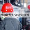 VR电力三维仿真培训系统,虚拟现实应急演练,北京华锐视点