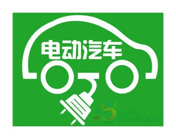 国际能源署:2020年<em>全球</em>电动<em>汽车</em>将猛增至1300万辆