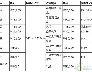 第十三届(2018)<em>亚洲太阳能光伏创新展览会</em>