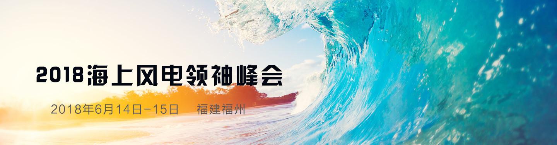 2018海上风电领袖峰会