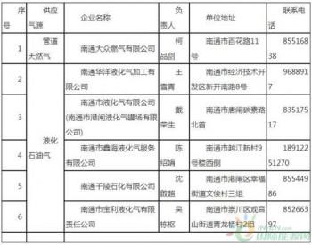 南通市区合法<em>燃气供应企业</em>名单在这,请查收!
