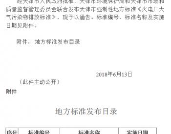 政策全文 | 天津发布《火电厂大气污染物排放标准》