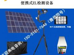 分布式电站EL检测设备电站验收运维便携式EL检测设备
