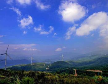 已投产16个风电项目、又新增8个风电项目!桂林成为广西主要<em>风力发电基地</em>