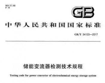 阳光电源参与的全国首个<em>储能</em>逆变器测试标准