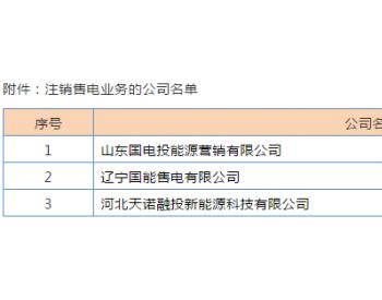 新疆又现3家<em>售电</em>公司被注销!注销售电公司升至49家