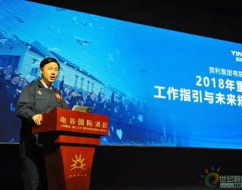 <em>英利集团</em>董事长王亦逾:能够为国家建设尽绵薄之力,是作为中国人的自尊和人生价值的...