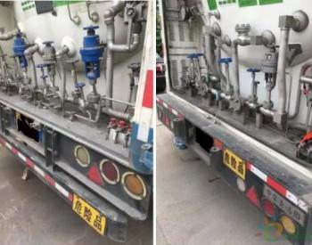 <em>液化天然气</em>LNG汽车<em>罐车</em>的安全风险该如何防范