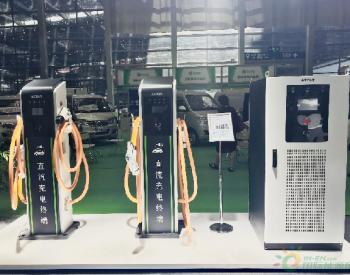 上海国际<em>充电</em>站(桩)<em>技术</em>设备展将于8月举行