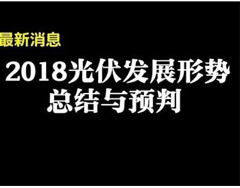 <em>王勃华</em>:1-5月分布式装机超10GW,2018年新增光伏装机预计30GW或以上