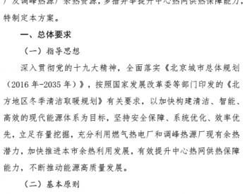 北京市中心热网热源余热利用工作方案(2018-2021年)