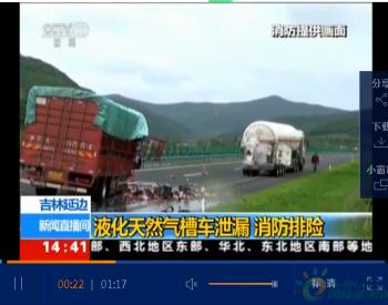 吉林延边液化天然气槽车泄漏 消防排险