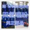 四氢噻吩加臭剂厂家  天然气加臭剂四氢噻吩价格