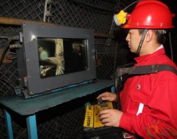 枣矿集团滨湖煤矿实现综掘机远程遥控操作