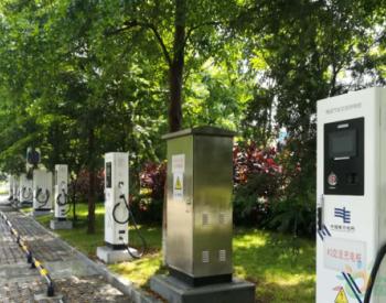 东莞:公园电动汽车<em>充电</em>桩启用啦