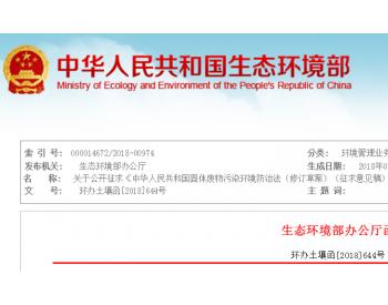生态环境部发布《中华人民共和国固体废物污染环境防治法(修订草案)(征求意见稿)》