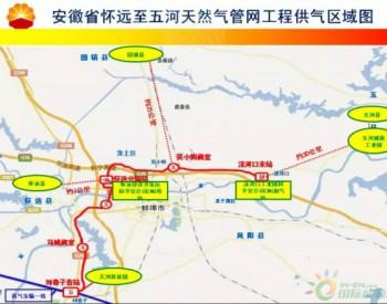 蚌埠一县两园区迎来管输天然气