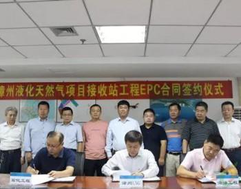 重磅 l 漳州LNG项目<em>接收站工程</em>整体EPC合同签约!