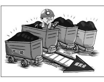 江西省加大淘汰落后煤炭产能力度