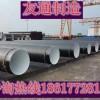大口径防腐钢管厂家