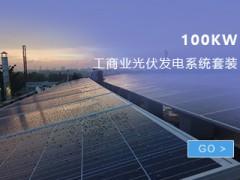 深圳工商业光伏发电系统