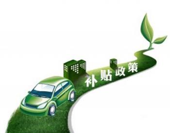 工信部公布第8批新能源汽车推荐车型目录 共有385个车型