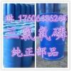 常州三氯氧磷生产厂家价格  江苏三氯氧磷企业价格
