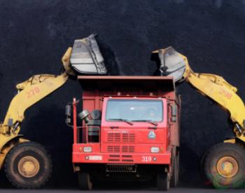 <em>兖煤澳洲</em>与嘉能可签订煤炭购买框架协议
