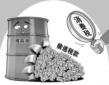 标志<em>成品油消费税</em>征管新规在湖北省平稳落地