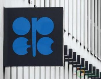 欧佩克月报:下调2019年全球原油需求增幅 柴油市场可能进一步紧张