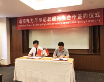 南控电力与印尼乾照光电签署战略合作 进军<em>印尼光伏市场</em>