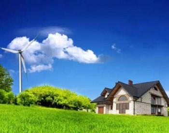 重点利用低谷期富余风电推广电供暖、支持北部三市风电供暖试点!...