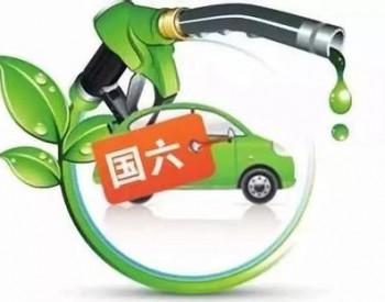 """汽车将改""""喝""""国Ⅵ汽油 惠州全市推广 油品更环保 标号不变"""