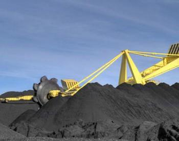 前7个月退出煤炭产能8000万吨左右