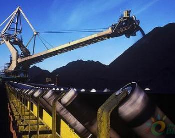 电煤供应告急!<em>全国</em>6个区域电网负荷创历史新高