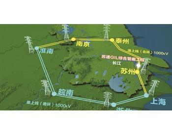 全球首条特高压穿越长江<em>综合管廊</em>贯通