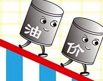 河北油价8月21日0时起下调 92号汽油每升便宜了4分钱