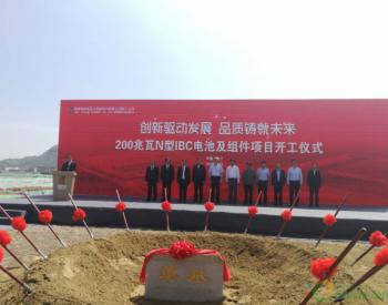 国内首条200兆瓦N型<em>IBC电池</em>及组件项目在西宁正式开工